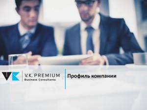 vk-premium-f-rus-translation-gt_page_01